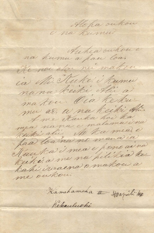 Kauikeaouli - Ali`i Letters - 1839 - to Missionaries