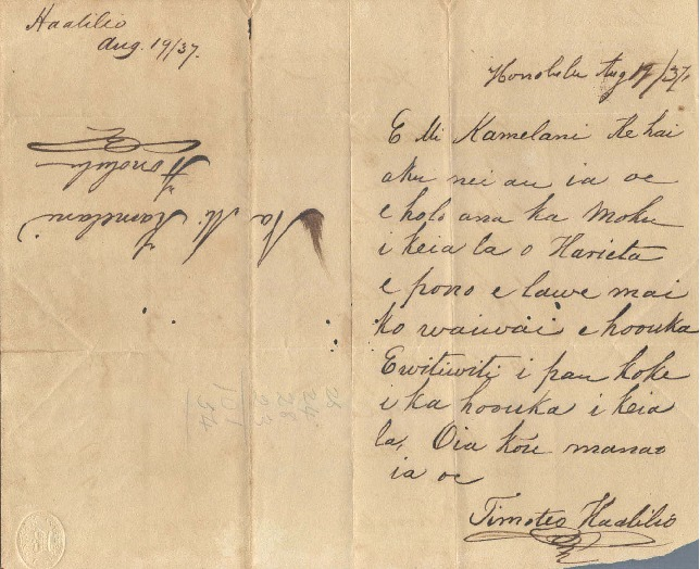 Haalilio, Timoteo - Ali`i Letters - 1837.08.19 - to Chamberlain, Levi