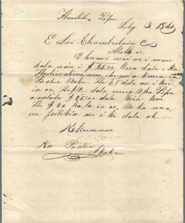 Kekuanaoa - Ali`i Letters - 1841.07.03 - to Chamberlain, Levi