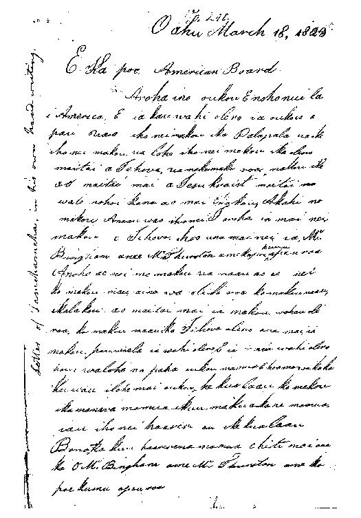 Liholiho - Ali`i Letters - 1823.03.18 - to the American Board of Commissioners for Foreign Missions (A.B.C.F.M.)