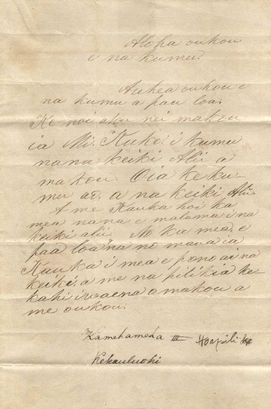 Kauikeaouli - Ali`i Letters - 1839 - to Missionaries