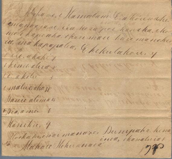 Kekuanaoa - Ali`i Letters - 1831.02.17 - to Chamberlain, Levi
