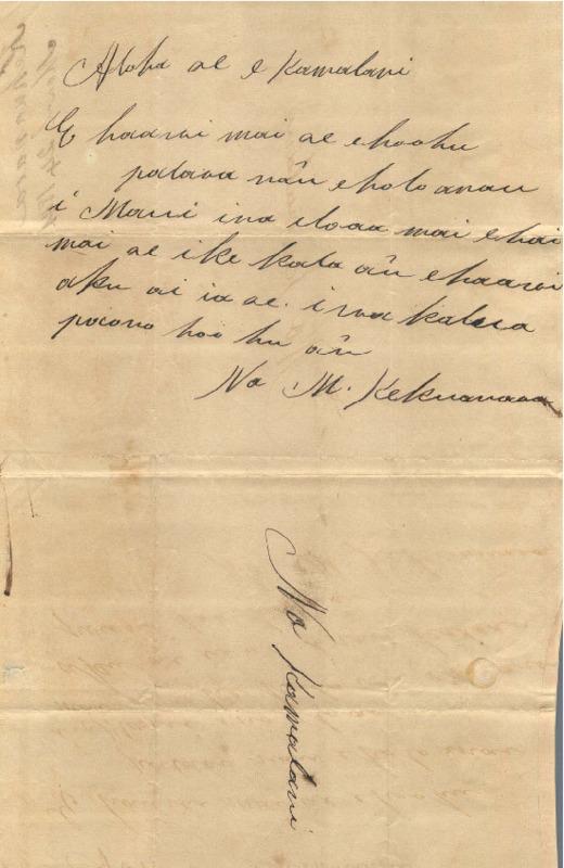 Kekuanaoa - Ali`i Letters - 1841.03.24 - to Chamberlain, Levi