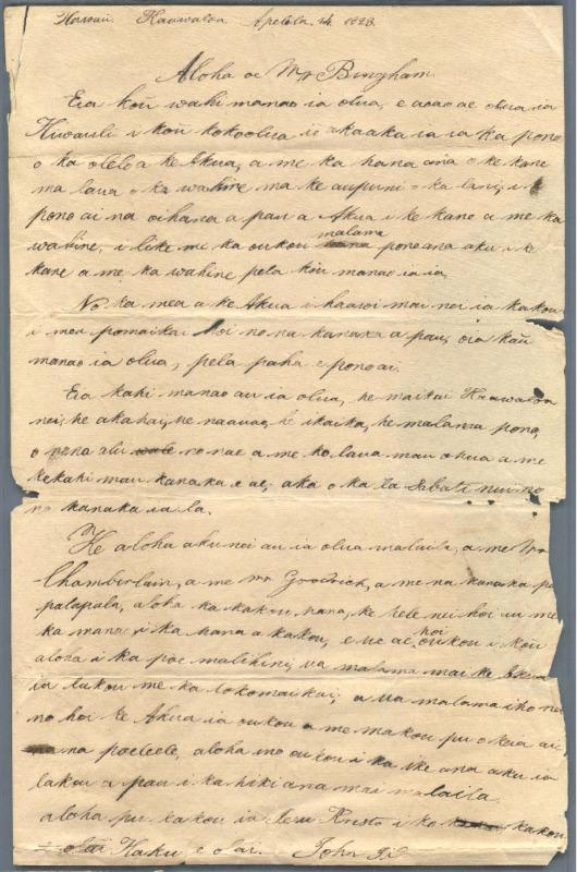 Ii, John Papa - Ali`i Letters - 1828.04.14 - to Bingham, Hiram