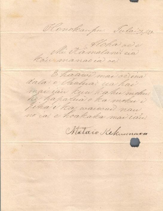Kekuanaoa - Ali`i Letters - 1839.07.09 - to Chamberlain, Levi