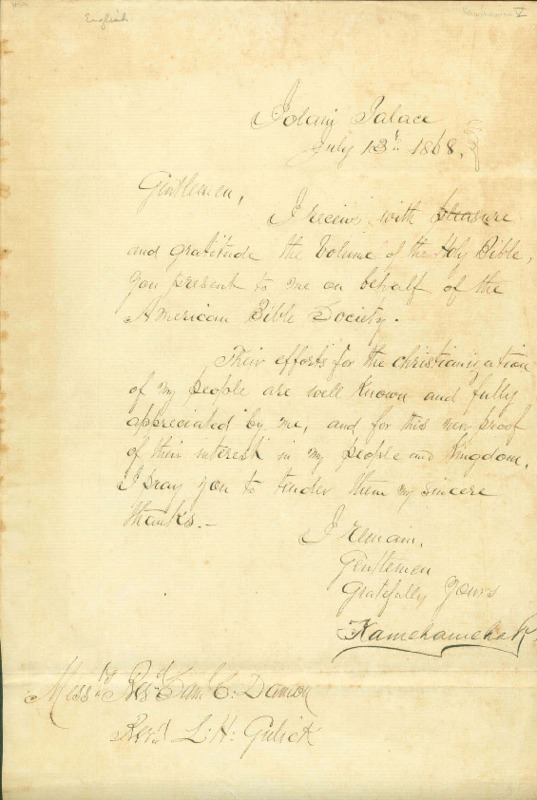 Kapuaiwa, Lot - Ali`i Letters - 1868.07.13 - to Gulick and Damon