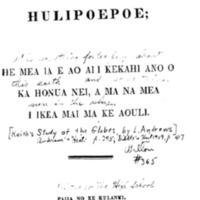 O Ka Hulipoepoe (The Globe)